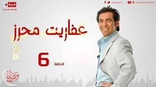#x202b;مسلسل عفاريت محرز - الحلقة ( 6 ) السادسة - بطولة سعد الصغير - Afareet Mehrez Series 06#x202c;lrm;