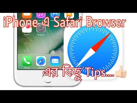 Safari Browser Tips [Bangla] [আইফোন টিপস]