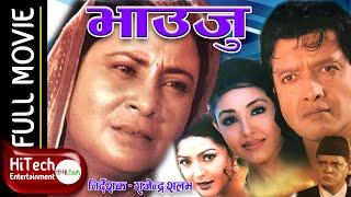 Bhauju   Nepali Full Movie   Rajesh Hamal   Karishma Manandhar   Shubhadra Adhikari   Pooja Chand