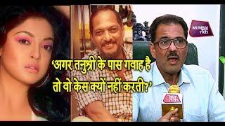 'अगर तनुश्री के पास गवाह है तो वो केस क्यों नहीं करती?'- नाना पाटेकर के वकील| Mumbai Tak