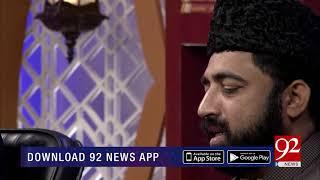 Manqabat | ALLAH Re Kya Bargah E Ghaus E Jali Hai | 15 Dec 2018 | 92NewsHD