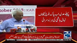 Nehal Hashmi Criticises Pakistan Army  | 24 News HD