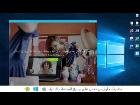 Office 365 for students - أوفيس 365 للطلاب