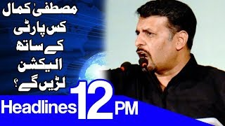 With Whom Party Mustafa Kamal Will Fight Election? - Headlines 12PM - 21 November 2017 | Dunya News