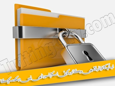 How to lock folder without any Software in Urdu/Hindi