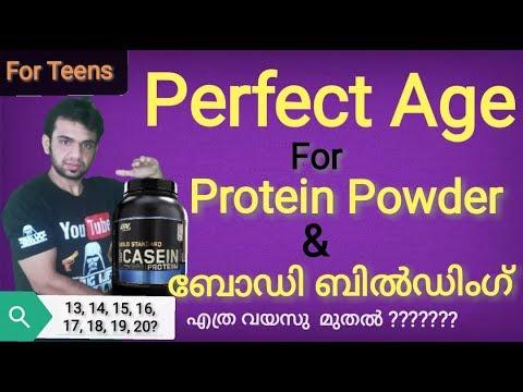 Age to use Protein Powder and Start Bodybuilding Malayalam | എത്ര വയസ്സ് മുതല് ജിമ്മില് പോകാം ?