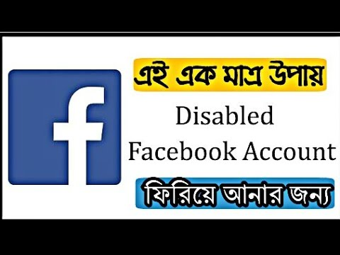 How To Get Back Your Disabled Facebook Account  | 100% Working Tricks 2018
