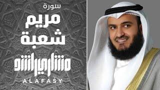 سورة مريم برواية شعبة | مشاري راشد العفاسي ١٤٢٣هـ - ٢٠٠٢م