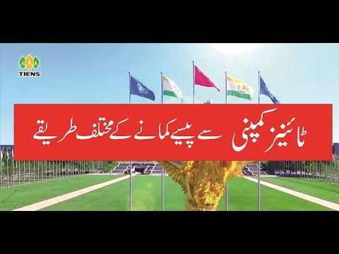 Earn Money through Tiens company in Pakistan & India Urdu Hindi | Tiens Business Plan 2018