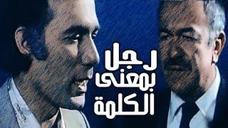 فيلم رجل بمعنى الكلمة - Ragol Bemaana El Kalema Movie