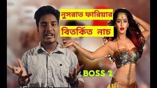 Allah Meherbaan || New Bangla Movie song || Boss 2।। নুসরাত ফারিয়ার বিতর্কিত নাচ।। Format Zone.