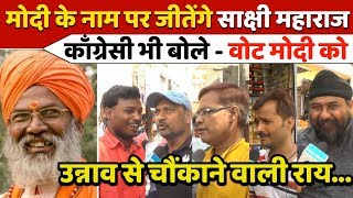 उन्नाव से चौंकाने वाली राय - काँग्रेसी भी बोले वोट मोदी को || Sakshi Maharaj Unnao, UP