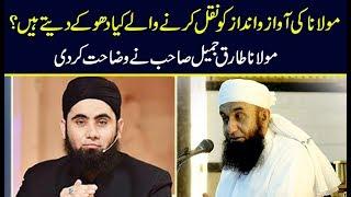 Maulana Tariq Jameel Exclusive Explanation Bayan about Fake People Who making fraud
