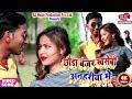 Download Chhaura Bajar Khasebau Anahariya Me | Gyanu Yadav & Rojina Xettri | Maithili Video Songs 2019 MP3,3GP,MP4