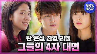 SBS [상속자들] - 내가 다 기빨리는 탄,은상,찬영,라헬의 대면(feat.영도의속살)