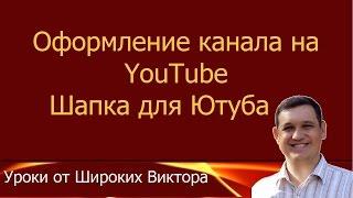 Урок 2. Как Оформить Канал на Ютубе!   Шапка для Youtube   Оформление Канала - Сервис Panzoid