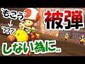 【検証】プレイヤー名を変えてオンライン対戦やると、被弾が減るらしいwww【マリオカート8DX】