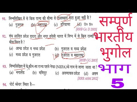 Indian Geography part 5 / Gk for railway group d Alp loco pilot and RPF exam