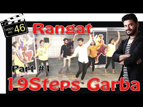 LEARN 19/22/ RANGAT GARBA DANCE/DODHIYA STEPS VIDEO PART-1 NAVRATRI 2017 Sathiya Garba International
