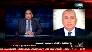 تعليق اللواء محمد الزملوط محافظ الوادي الجديد على قضية الزي الموحد للمدرسين