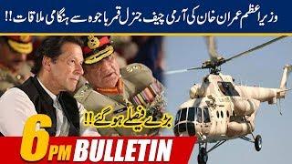 News Bulletin | 6:00pm | 15 Nov 2019 | 24 News HD