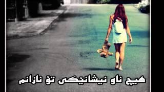 Mohamad Fanbabai - Baroon Kurdish Subtitle {..by::brusk..}