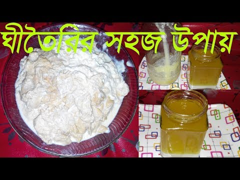 Homemade Ghee Recipe || How to make Ghee at home || Clarified Butter || Ghi || Ghee