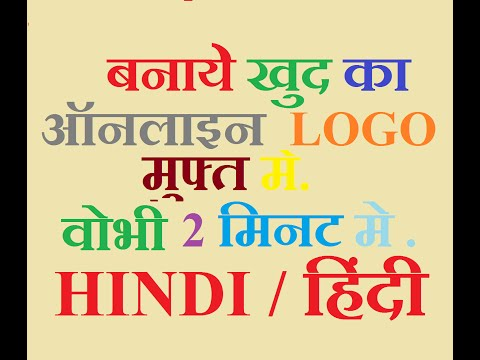 make your own logo in 5 min free hindi/हिंदी