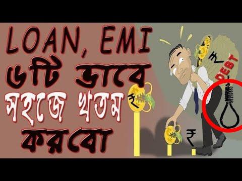 HOW TO GET OUT OF DEBT | ঋণ থেকে মুক্তির উপায় | 6 Debt Management plan in Bangla