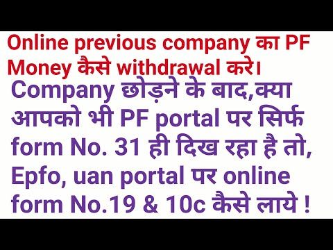 Pf form no. 19 and 10c money withdrawal ka online process. How to get form no. 19 and 10c epfo.
