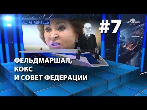 Тень Киселева - Фельдмаршал, кокс и Совет Федерации