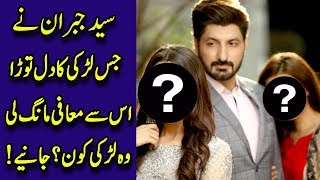 Syed Jibran Ne Kis Larki Se Payar Keya Or Mafi Kiun Mangi? | Desi TV