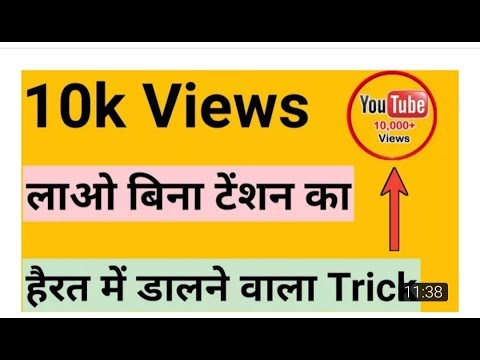 How to get views on Youtube video free for New youtubers । अपने youtube video पर views कैसे पाये।