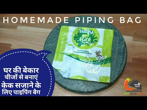 Homemade Piping Bag from waste plastic|How to makke Piping bag|Cake recipe|