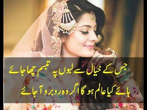 Best 2 Lines Romantic Poetry Best Urdu Romantic Poetry Part-177