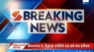 Download ACB screwed up a new government scandal in Banaskantha ॥ Sandesh News Video