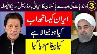 3 Reasons why Pakistan Decided to Seal Iran Border | Pakistan | Iran | India