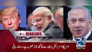 News Headlines | 2:00 PM | 17 January 2018 | 24 News HD