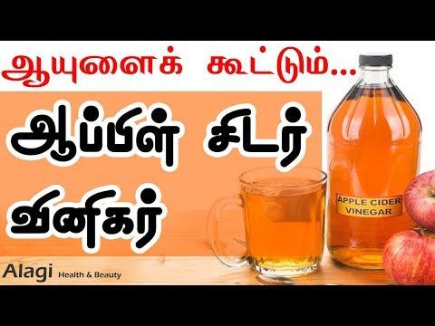 Benefits of apple cider vinegar in Tamil | Tamil Health Tips