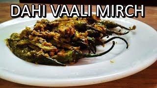 दही से बनी हरी मिर्च इतनी स्वादिष्ट एक बार बनायेंगें तो बार बार बनायेंगे | Dahi Vaali Hari Mirch