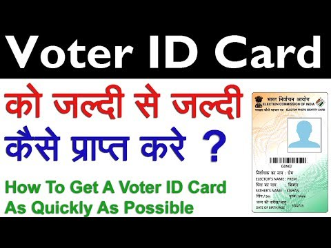 How To Get A Voter ID Card As Quickly As Possible In India ( Hindi)