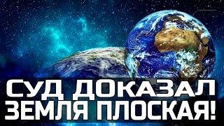 Download ПЛОСКАЯ ЗЕМЛЯ ПОДАЕТ В СУД НА ШАР Video