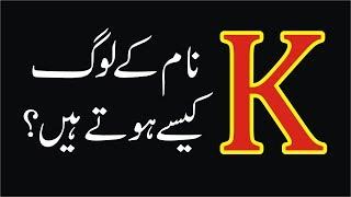 Naam Ka Pehla harf L Apki Shaksiyat or Zindgi Per kiya Asar
