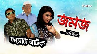 Jomoj 1 (জমজ-১) | Eid Special Comedy Natok | Mosarof korim | SATV | 2017