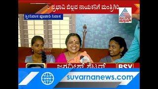 Kota Srinivas Poojary Gets Berth, Family Members Express Happiness