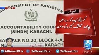 Hearing on China Cutting case in NAB court Karachi