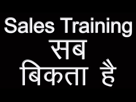 सब बिकता है - बेचने वाला चाहिए । Sales Training Video in Hindi |