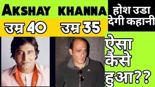 Akshay Khanna गंजे क्यू हुए - Akshay Khanna baldness reason - Inspirational story