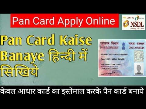 Pan Card Apply Online in Hindi || Pan Card Kaise Banaye