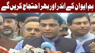 Hamza Shahbaz Announces To Raise Election Rigging Issue on Every Forum | Express News